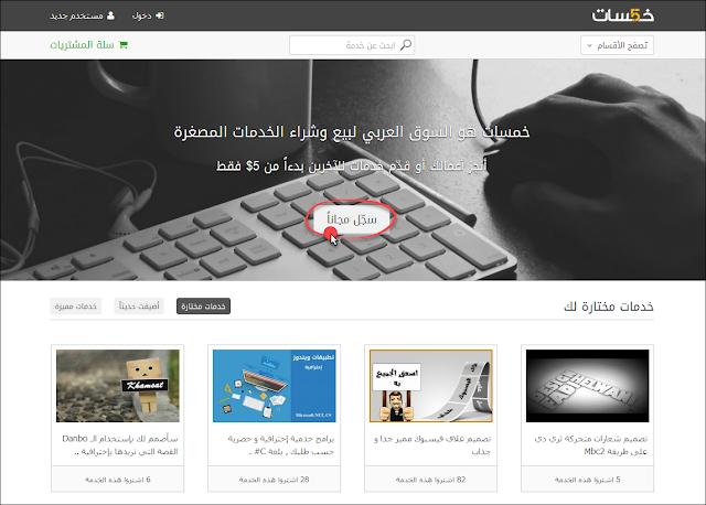 موقع خمسات-Khamsat.com