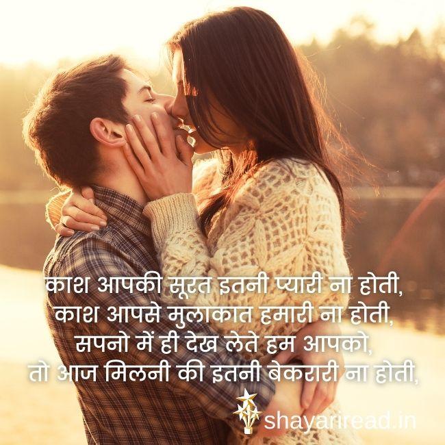 Romantic Shayari, Kaash Aapki surat Etni Pyaari Naa Hoti