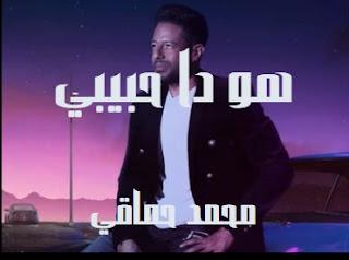 كلمات اغنيه هو دا حبيبي محمد حماقي
