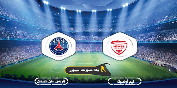 مشاهدة مباراة باريس سان جيرمان ونيم أولمبيك بث مباشر 16-10-2020 في الدوري الفرنسي