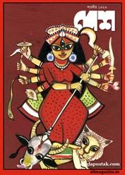 Sharadiya Desh 2019 (1426)