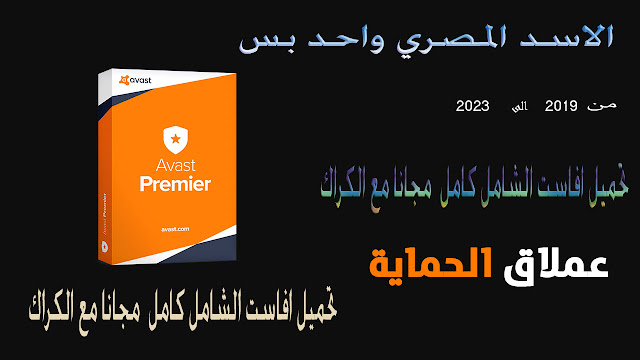 تحميل افاست الشامل 2019 مع التفعيل