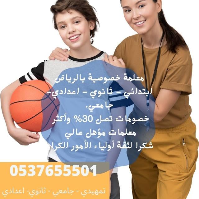 معلمة خصوصية بالرياض 0537655501 افضل موقع ارقام معلمات خصوصي بأعلى خبرة