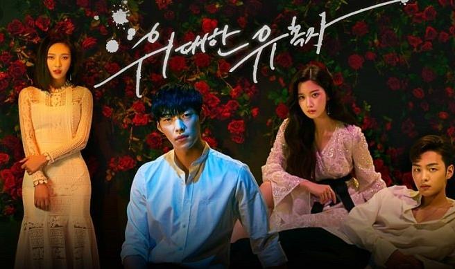 Drama Korea The Great Seducer Sub Indo 1-32 END