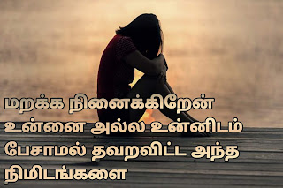 Tamil heart touching image, heart broken image in tamil