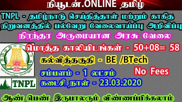 TNPL Recruitment 2020 Karur  தமிழ்நாடு செய்தித்தாள் மற்றும் காகித நிறுவனத்தில் பொறியாளர் காலிபணியிட அறிவிப்பு