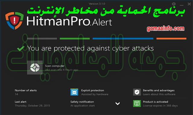 تحميل برنامج الحماية من مخاطر الإنترنت  HitmanPro.Alert v3.8.0 Build 861