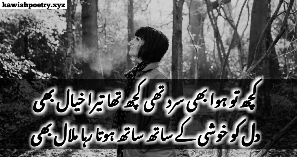 Parveen Shakir Poetry In Urdu Collection