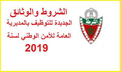 الشروط والوثائق الجديدة للتوظيف بالمديرية العامة للأمن الوطني لسنة 2019