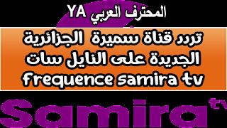 تردد قناة سميرة tv الجزائرية الجديدة على النايل سات frequence samira tv