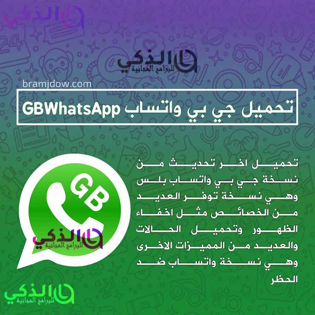 تنزيل gbwhatsapp تطبيق gbwa جي بي