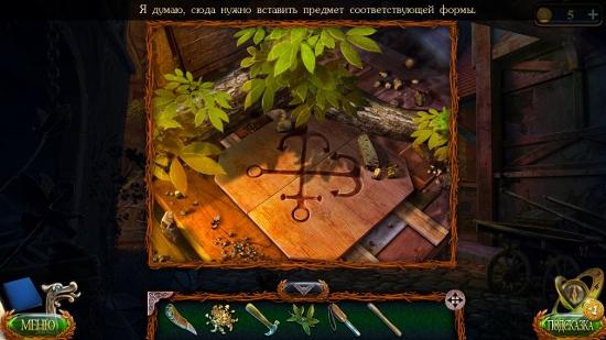символ в куче мусора в игре затерянные земли 4 скиталец бухта печали