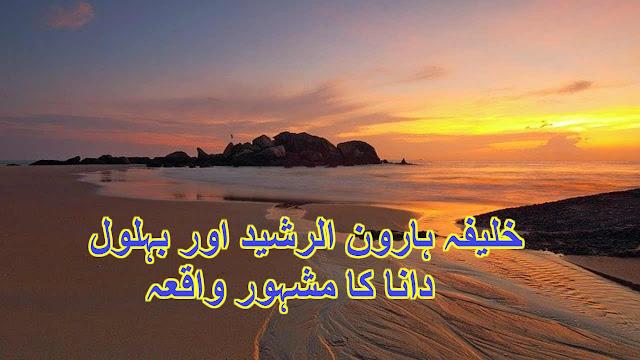 خلیفہ ہارون الرشید اور بہلول دانا کا مشہور واقعہ