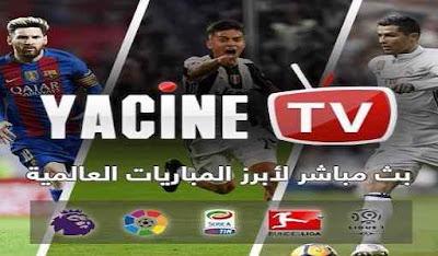 تحميل تطبيق Yacine Tv الاصدار الاخير