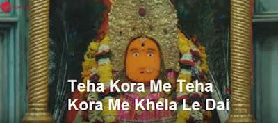 Teha Kora Me Khela Le Dai lyrics Mahun Kunwara Tahun Kunwari