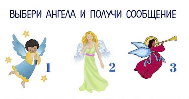 Выбери своего ангела и получи сообщение! Удивительный тест души!