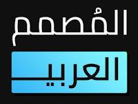 المصمم العربي