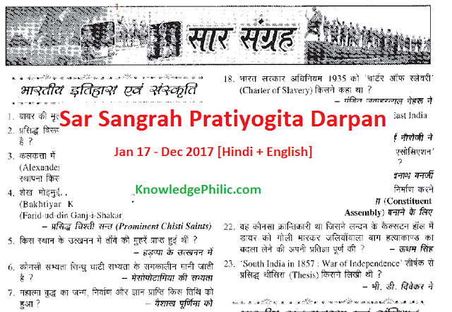 Sar Sangrah Pratiyogita Darpan Jan 2017 - December 2017 PDF Download [Hindi + English]