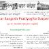 Sar Sangrah Pratiyogita Darpan Jan 2017 - December 2017 PDF Download [Hindi + English]
