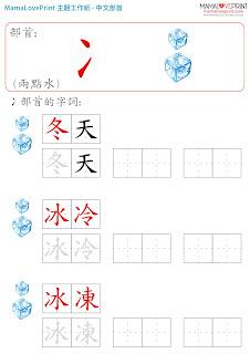 [持續更新 - 共15套] Mama Love Print 自製工作紙 - 中文部首和配詞工作紙  Kindergarten Chinese Worksheet Free Download