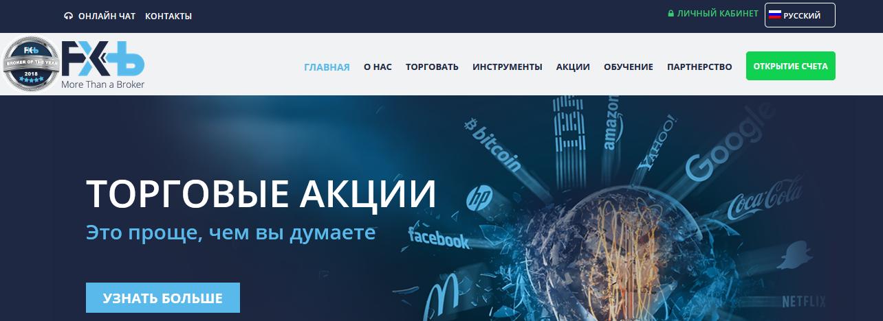 Мошеннический сайт fxbtrading.com/ru – Отзывы, развод. Компания FXB мошенники
