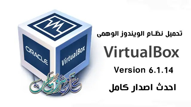 تحميل نظام الويندوز الوهمى VirtualBox 6.1.14 Free Download احدث اصدار برابط مباشر