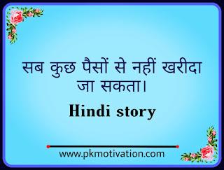 Hindi story. Hindi kahani