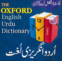 English to urdu dictionary free download.