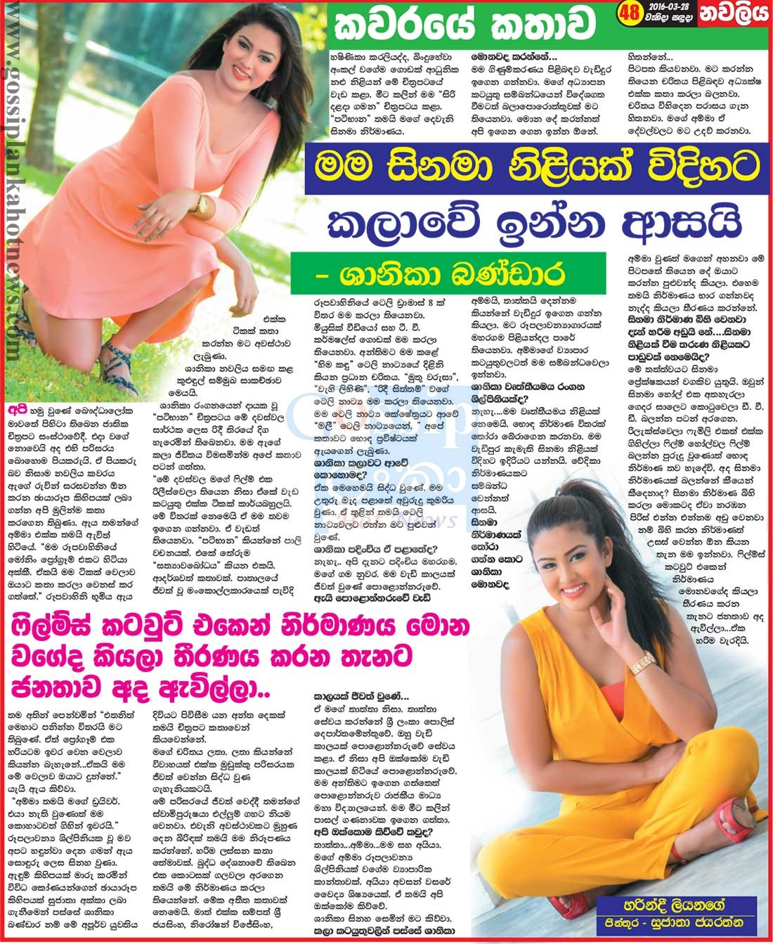 Gossip Chat with Shanika Bandara