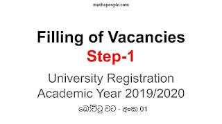 Filling of Vacancies - Step 01 [Bottu Vata - 01] බෝට්ටු වට අංක 01