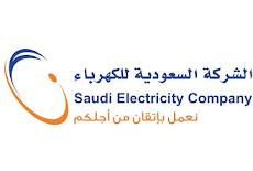 شركة الكهرباء تعلن عن توفر وظائف شاغرة