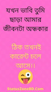 Bangla funny status, bangla new funny status, funny status bangla, mojar status, boys vs girls status bangla, funny post bangla, bangla funny sms, bangla funny status for facebook, bangla funny post, funny bangla facebook status, fb funny status bangla, facebook funny status bangla, facebook funny post bangla, funny facebook status bangla, funny status bangla new