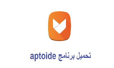 Download aptoide program