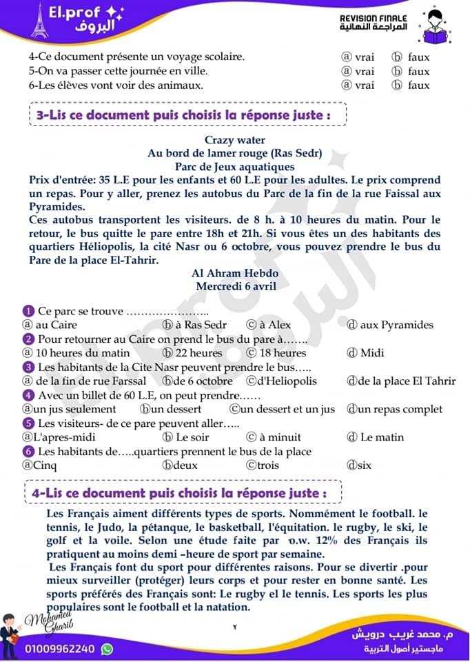 نماذج أسئلة اللغة الفرنسية للثانوية العامة 2021 من منصة حصص مصر بالإجابات مسيو/ أحمد عيسى 2