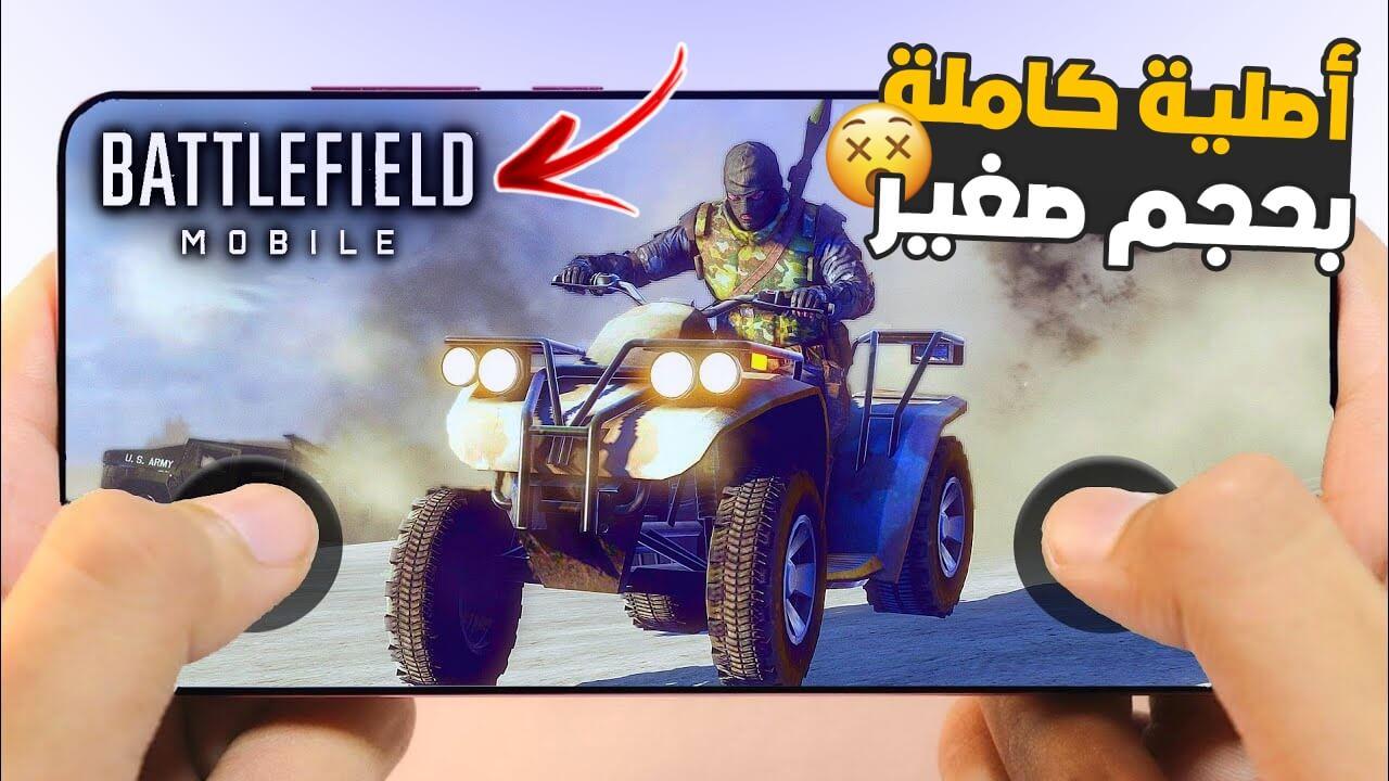 تحميل لعبة باتل فيلد موبايل للاندرويد الاصليه بحجم صغير | Battlefield Mobile