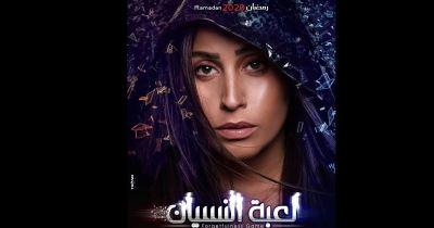 """مسلسل """" لعبة النسيان """" الحلقة 1 لـ رمضان 2020 بـ جودة عالية و بدون اعلانات"""