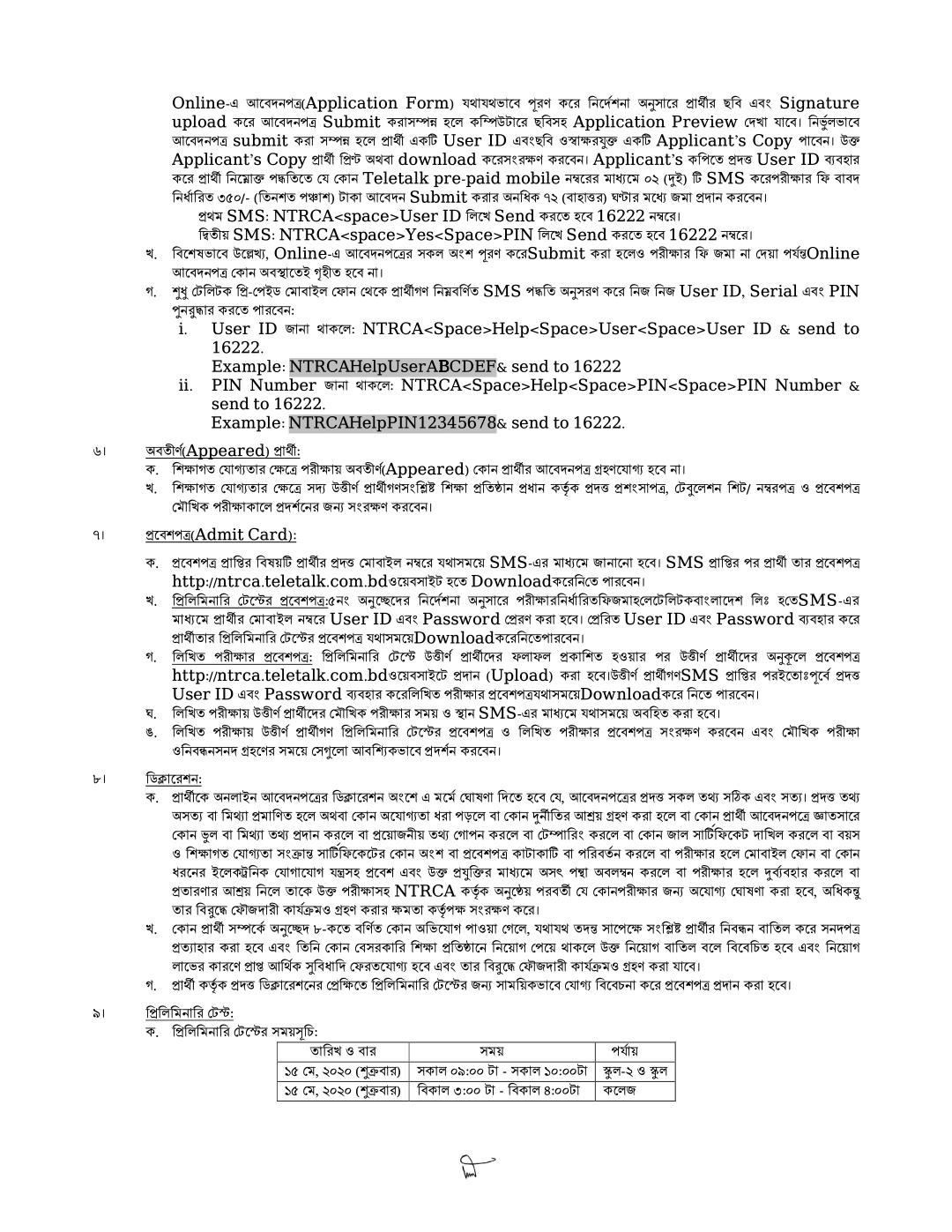 8th Registration Examination Circular 2020