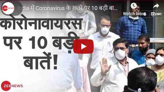 भारत में Coronavirus के ख़तरे पर 10 बड़ी बातें फटाफट अंदाज़ में | Coronavirus Update | Gyansagar ( ज्ञानसागर )