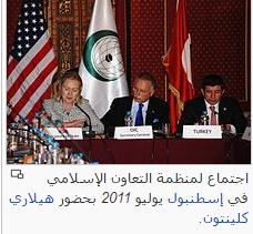 منظمة التعاون الإسلامي مثال للتجارة السياسية لقضايا الأمة