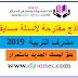 نماذج اسئلة مسابقة مشرف التربية 2019