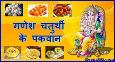 Ganesh Chaturthi Recipe in Hindi