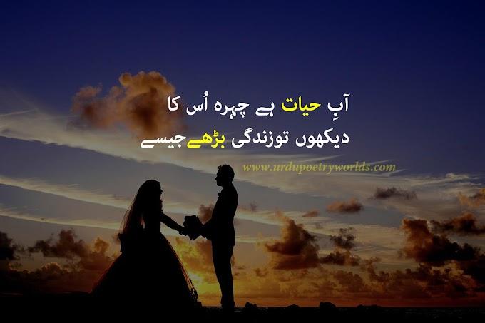 Aab e Hayat Hai Chehra Uska/ Urdu Love Poetry