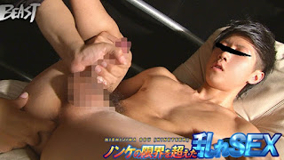 Beast – Exceed Straights' Limits Sex – Nishima Sou 19yo