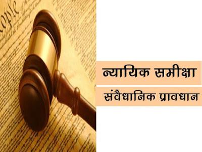 न्यायिक समीक्षा के लिए संवैधानिक प्रावधान  Constitutional Provisions for Judicial Review