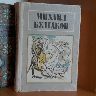На фото книга Михаила Булгакова polyserv.uz