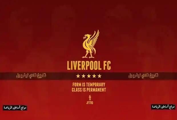 ليفربول,نادي ليفربول,تاريخ ليفربول,تاريخ نادي ليفربول,أفضل هدافين في تاريخ نادي ليفربول,تاريخ نادى ليفربول,مباراة ليفربول,مالك نادي ليفربول,نشيد نادي ليفربول,الهداف التاريخي لنادي ليفربول,تاريخ,نادي ليفيربول,نادي ليفربول الانجليزي,نادي ليفربول الإنجليزي,أسوأ 10 صفقات في تاريخ ليفربول,أغلى الصفقات في تاريخ ليفربول,ليفربول اليوم,جماهير ليفربول,مباراة ليفربول اليوم,لماذا تكره جماهير انجلترا نادي ليفربول ؟,اهداف ليفربول اليوم,كم يتبقى لمحمد صلاح ليصبح الهداف التاريخي لنادي ليفربول