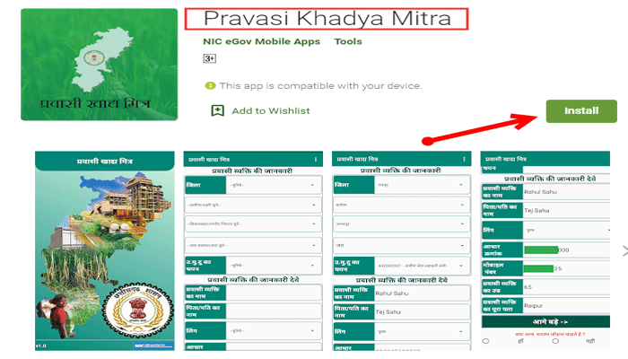 pravasi-khadya-mitra