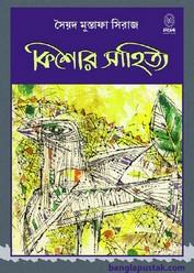 কিশোর সাহিত্য - সৈয়দ মুজতফা সিরাজ