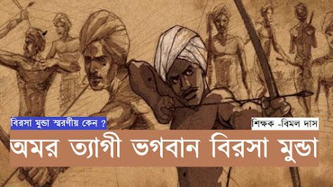 বিরসা মুন্ডা বিখ্যাত কেন , Birsa munda History in Bengali