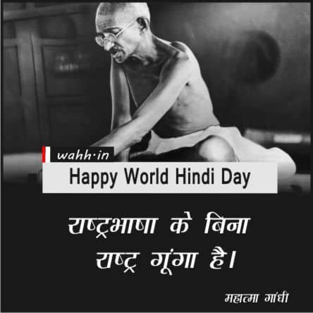 World Hindi Day Quotes For Whatsapp